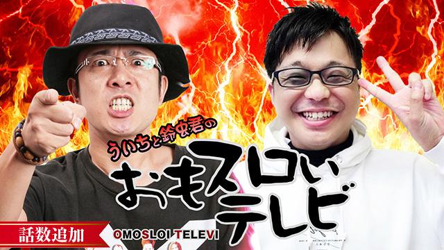 【9/16 UP】<br>ういちと鈴虫君のおもスロいテレビ