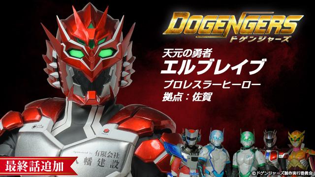 【9/16 最終話UP】<br>DOGENGERS(ドゲンジャーズ)