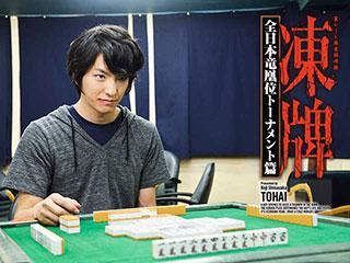 凍牌~裏レート麻雀闘牌録~ 全日本竜凰位トーナメント篇