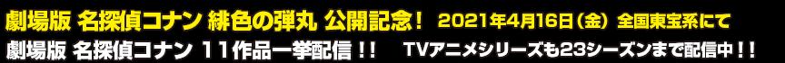 劇場版 名探偵コナン 緋色の弾丸公開記念!過去作配信!
