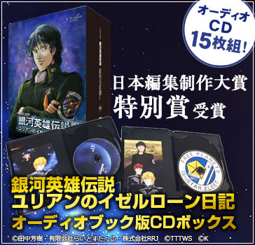 銀河英雄伝説 ユリアンのイゼルローン日記オーディオブック版CDボックス