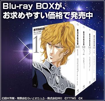 銀河英雄伝説 Blu-ray BOX