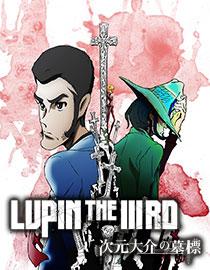 LUPIN THE ⅢRD 次元大介の墓標(OVA)