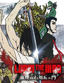 LUPIN THE ⅢRD 血煙の石川五ェ門(OVA)